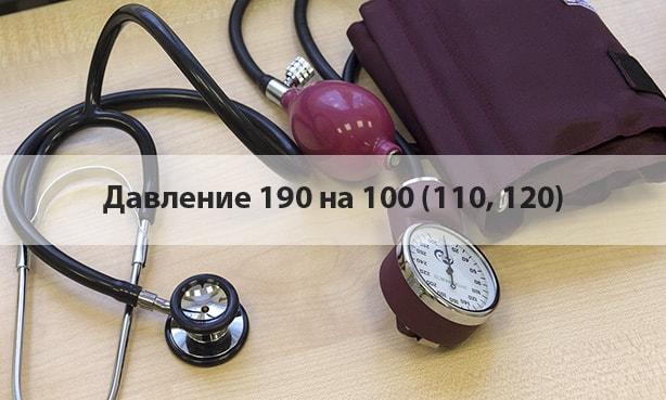 Тонометрия 190 на 100, 110, 120