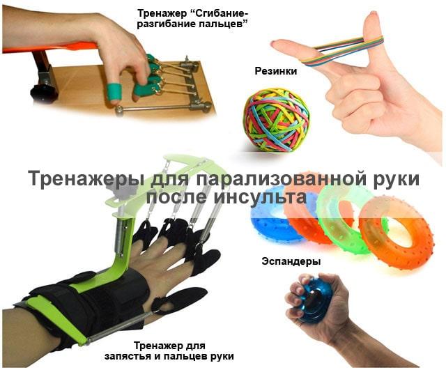 Тренажеры для парализованной руки после инсульта