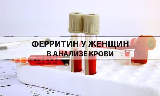 Ферритин в анализе крови