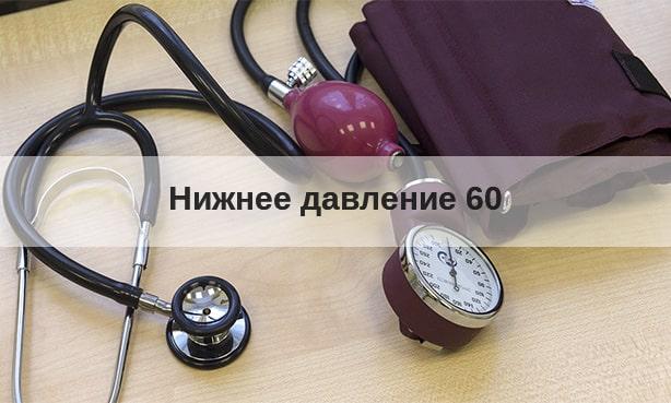 Почечное давление 60