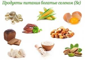 Витамины с селеном