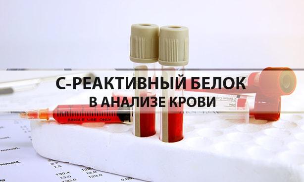 С реактивный белок в анализе крови