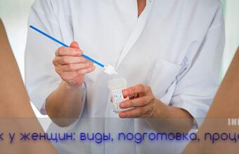 Процедура мазка у женщин