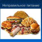 Неправильное питание ведет к различным нарушениям в организме.