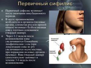 Первичный период сифилиса