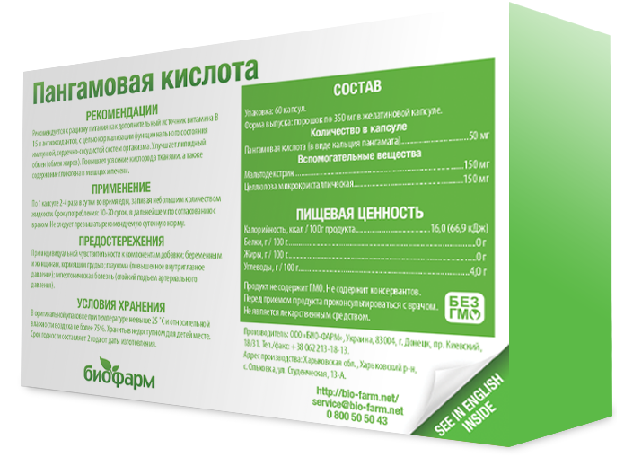 Витамин В15 (пангамовая кислота)