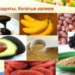 Продукты, с большим содержанием калия, следует исключить вовсе из рациона либо строго ограничивать их употребление.