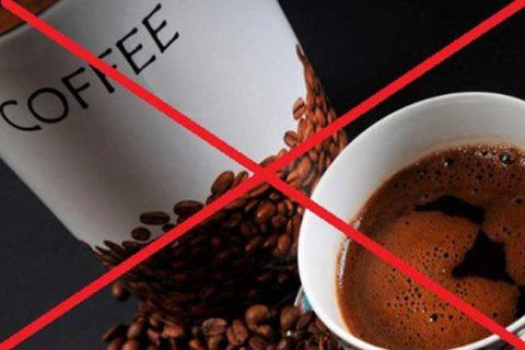 Снижение потребления кофеина.