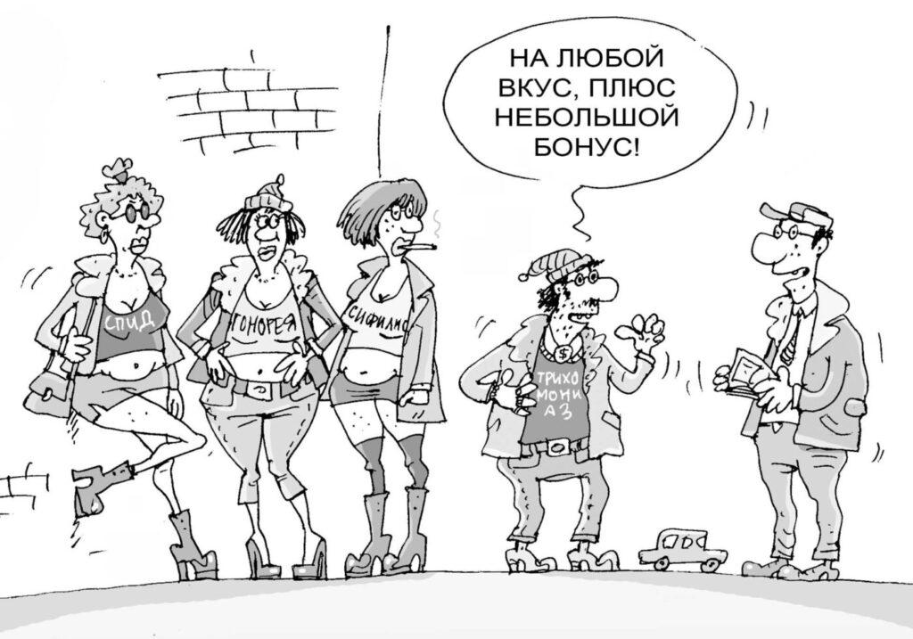Носители инфекции - карикатура